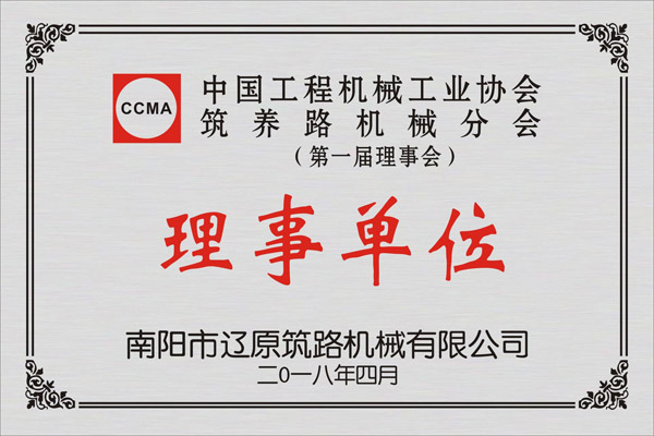Liaoyuan Machinery was elected as Board Member of CCMA