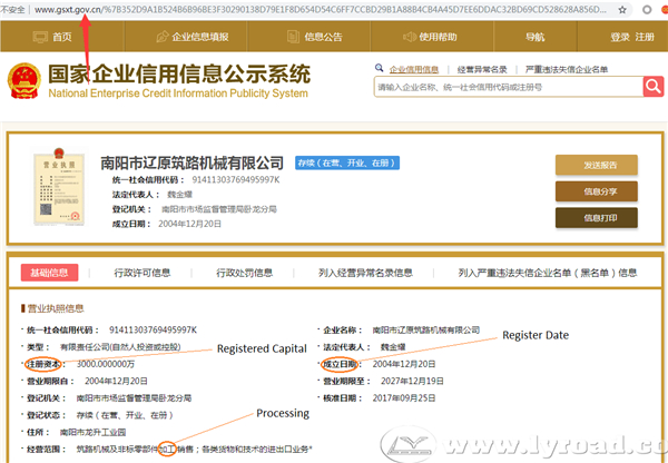 Liaoyuan machinery's Credit Information showed in the system