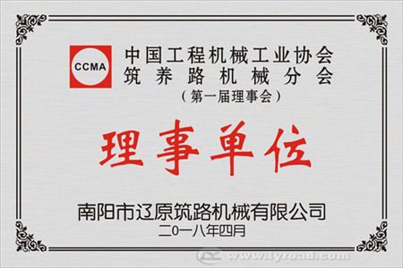 Liaoyuan Machinery Elected as Board Member of CCMA